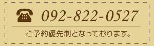 tel:092-822-0527